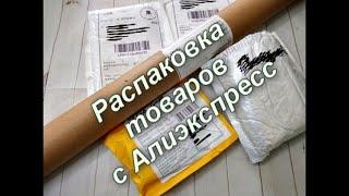 Распаковка Алиэкспресс 22 Товары для маникюра и не только