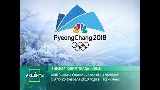 АКЦЕНТЫ. Зимняя Олимпиада – 2018