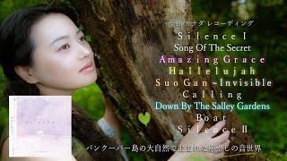 For Deep Relax & Meditation, Beautiful Erhu music 珠玉のヒーリング曲集「SILENCE~聴こえてくるのは、地球の歌声」全曲試聴 翠月淳 二胡