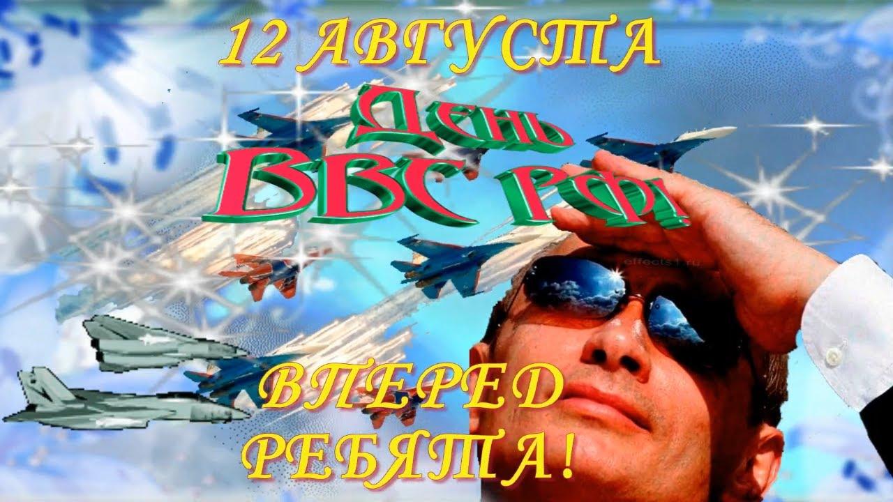 Оригинальное поздравление с Днем ВВС России! 12 августа день Военно-воздушных Сил!
