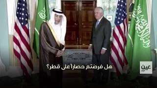 الجبير: مستعدون لإمداد قطر بالغذاء عن طريق مركز الملك سلمانشاركنا برأيك