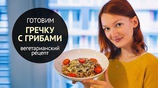 Гречка с грибами | Блюда из гречки | Вегетарианские рецепты