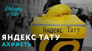 Яндекс Тату все-таки существует! | Заказал Яндекс.Тату | Диалог с мастером-курьером