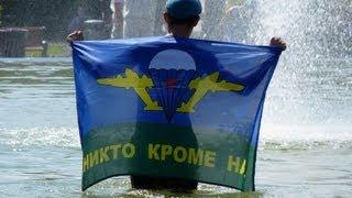 День ВДВ в Москве / Day of Russian Airborne forces
