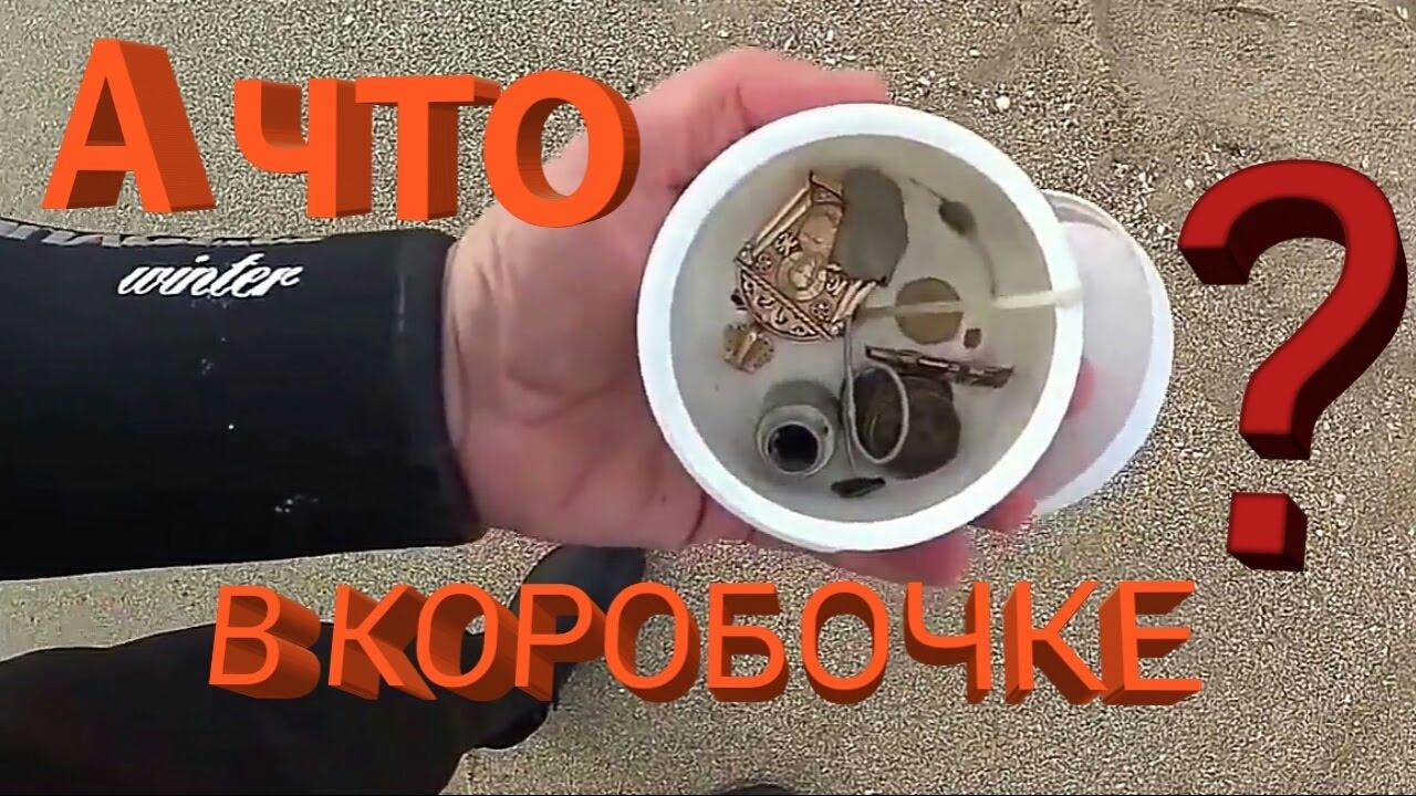 Подводный коп куда можно сдать 10 копеечные монеты