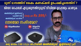 JIO GIGA FIBER SET TOP BOX - REVIEW AFTER ONE MONTH USE (Malayalam)