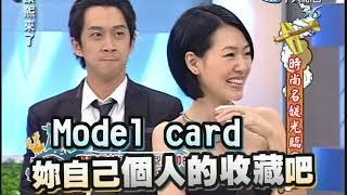 2010.07.26康熙來了 時尚名媛光臨康熙