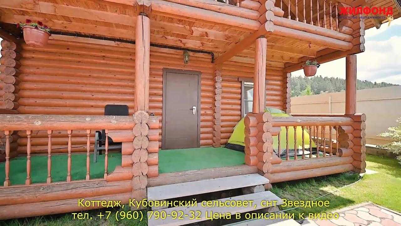 Купить коттедж, дом в Новосибирском районе, снт Звездное ...
