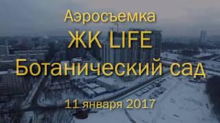 видео ЖК Life Ботанический сад - официальный сайт, цены на квартиры от застройщика ГК Пионер, планировки, срок сдачи