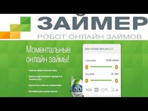 Онлайн кредитная карта без справок и поручителей