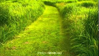 ケツメイシ 『夏の思い出』