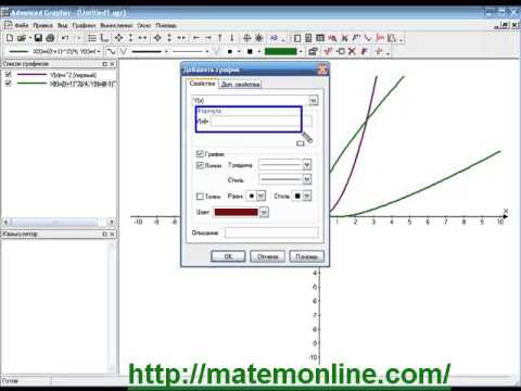 Advanced Grapher - программа для построения графиков