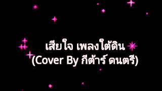 เสียใจ เพลงใต้ดิน (Cover By กีต้าร์ ดนตรี)