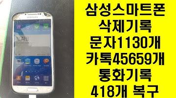 삼성폰 삭제한 스마트폰 삭제된 카톡 문자 통화기록 삭제기록 복구