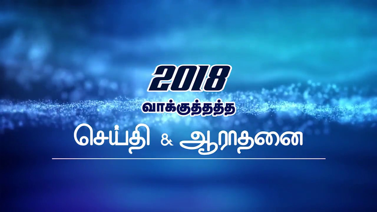 2018 New year Promise word & worship Fr.S.J.Berchmans