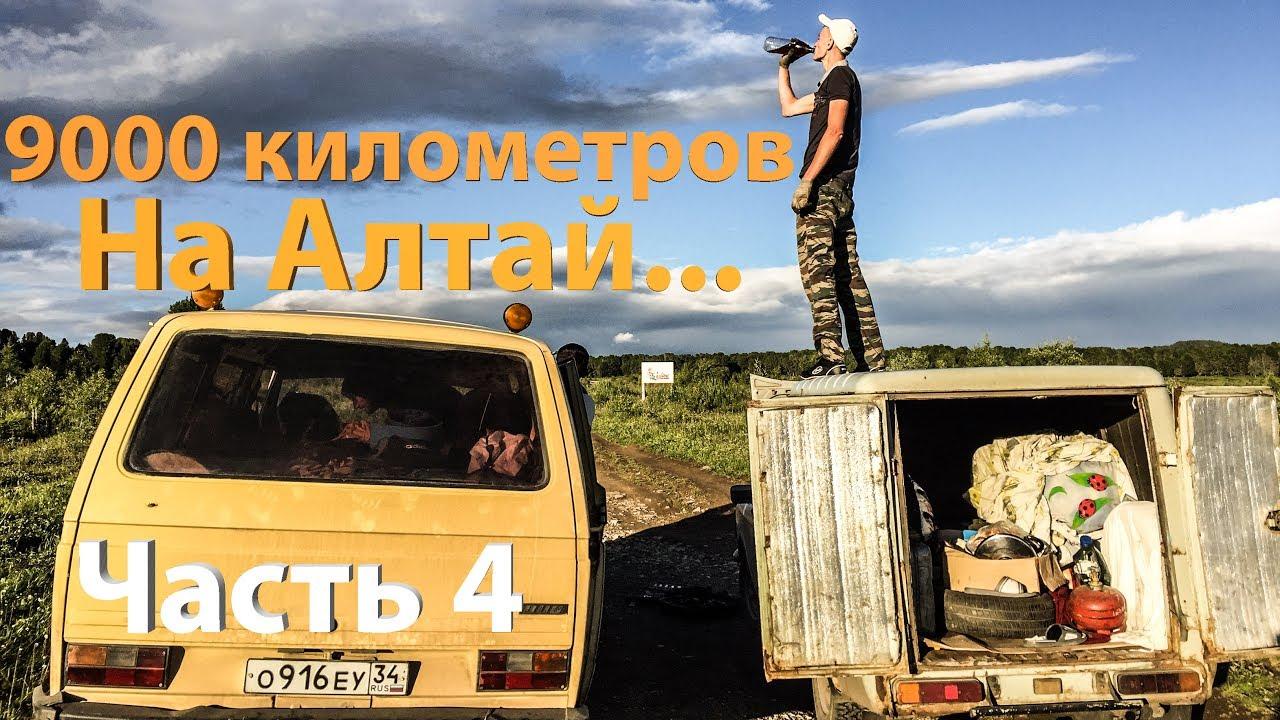 Москвич и Фольксваген доехали на Алтай!!! Первый ремонт пирожка