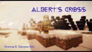 "Minecraft Сериал ""Крест Альберта"" / Albert`s Cross (2016). Эпизод 8 : Пророк Икс"