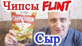 Чипсы Флинт Сыр Обзор Иван Кажэ чипсы Flint Chipsters
