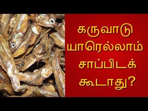 கருவாடு யாரெல்லாம் சாப்பிடக் கூடாது - Tamil Heath Tips