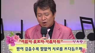 안치환 - 사람이 꽃보다 아름다워 노래강의 / ...
