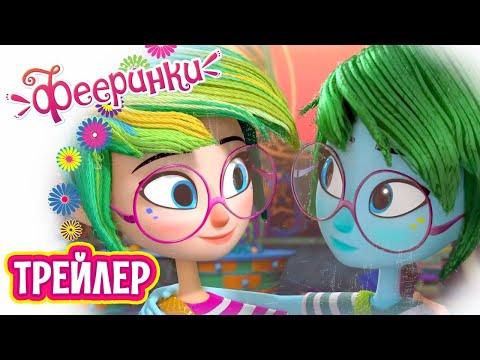 ❇️ Фееринки ❇️ Лучший друг Буковки (трейлер) ❇️ Новый мультфильм для девочек 2019