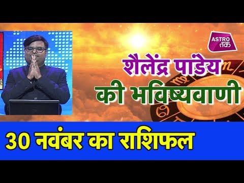 30 नवंबर 2018   शैलेंद्र पांडेय की भविष्यवाणी   Astro Tak