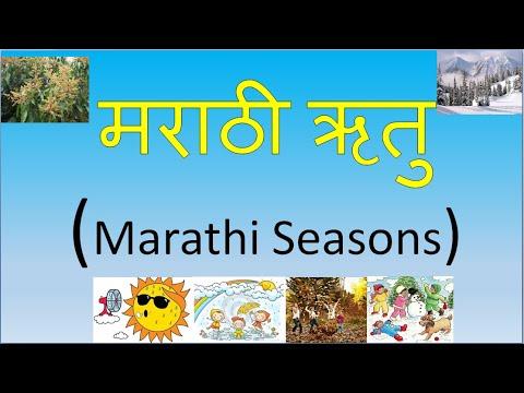 Download #Marathi seasons#मराठी ऋतू#