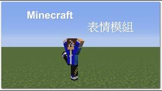 minecraft 我的世界 當個創世神 1 7 10表情動作模組mod介紹