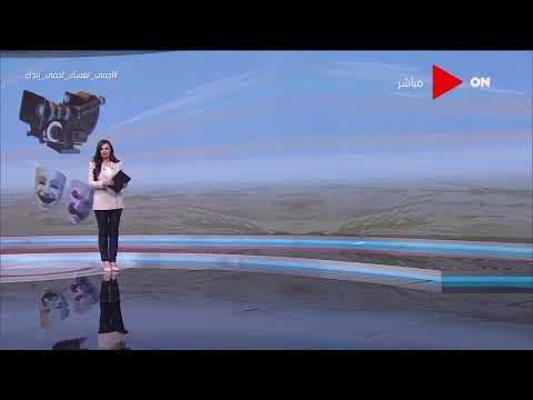 صباح الخير يا مصر - تعرف على آخر أخبار النشرة الفنية وأخبار الفنانين  - نشر قبل 7 ساعة