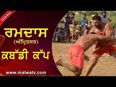RAMDAS (Amritsar) ਕਬੱਡੀ ਕੱਪ /  KABADDI CUP - 2018 || LIVE STREAMED VIDEO ||
