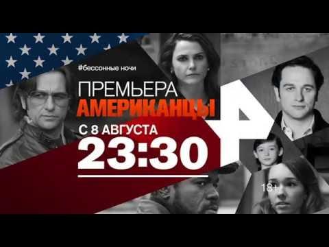сериал американцы 1 сезон 1 серия