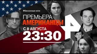 """Сериал """"Американцы"""" с 8 августа на РЕН ТВ"""