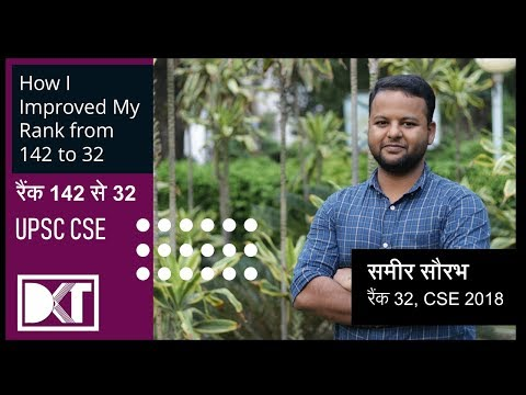 DKT Toppers Stop  | How I Improved My Rank from 142 to 32 | By Sameer Saurabh | AIR 32 CSE 2018
