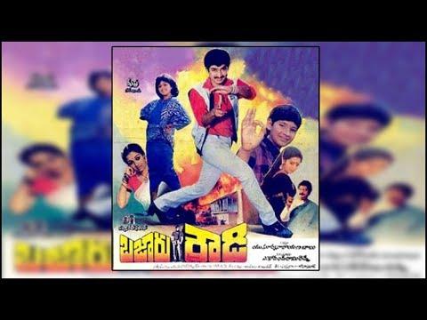 Mahesh Babu Childhood Movie | Bazaar Rowdy || Mahesh Babu, Ramesh Babu, Gautami,Nadia
