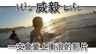 看完這支影片你會了解為什麼衝浪迷人 | 我的生活美學 | It's 威毅 Life