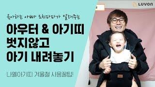 나옐아기띠 사용꿀팁ㅣ아우터 & 아기띠 입은채 아…