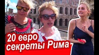 Рим. Этот Лайфхак НЕ ПОДВЕДЁТ! Лучшее в Риме с Местными за 2 часа и 20 евро