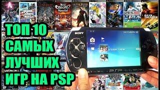 Топ 10 самых крутых игр на PSP (лучшие игры)