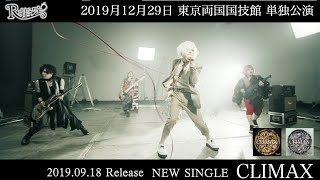 R指定 NEWSINGLE 『CLIMAX』MVSPOT【公式】