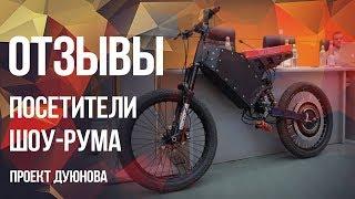 Отзывы посетителей шоу-рума l Проект Дуюнова