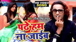 #VIDEO SONG - Neeru Singh Yadav का नया सुपरहिट वीडियो सांग | Devra Chushatave | Bhojpuri Song 2020