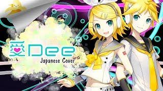 【Vocaloid 4】 Ai Dee | 『愛Dee』 | Kagamine Rin • Len V4x