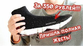 Кроссовки BALENCIAGA за 350 рублей! ПРИВЕЗЛИ ПОЛНУЮ ЖЕСТЬ!