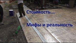 Где купить печатный бетон цена бетона москве