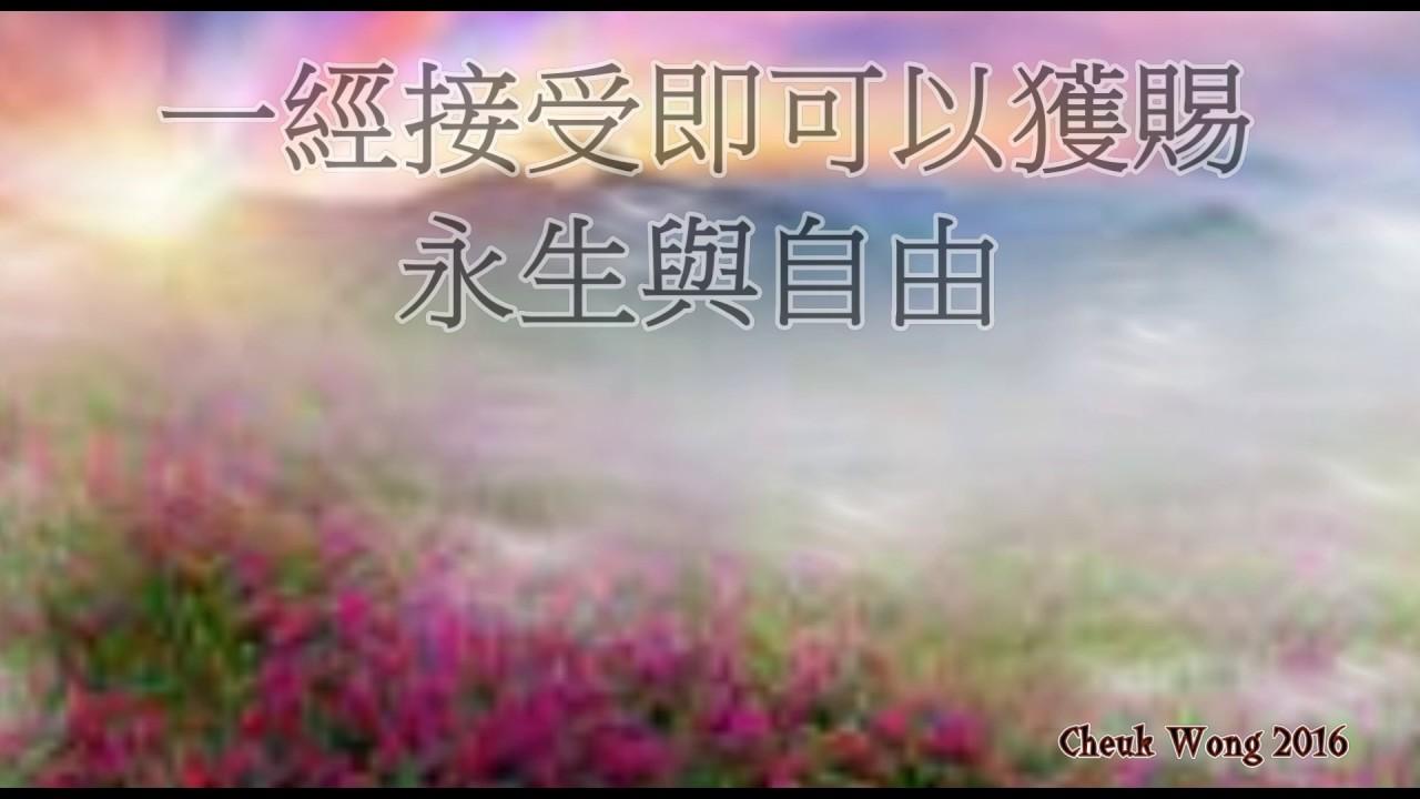 福音粵曲:神愛世人 伴奏音樂 - YouTube