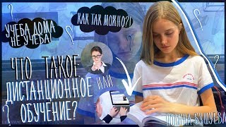 ЧТО ТАКОЕ ДИСТАНЦИОННОЕ ОБУЧЕНИЕ?/ ПРОЕКТ Полины Бушуевой(, 2019-03-23T12:56:23.000Z)