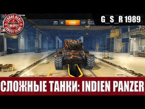 Generate WoT Blitz - Сложные танки.Indien Panzer - World of Tanks Blitz (WoTB) Pics