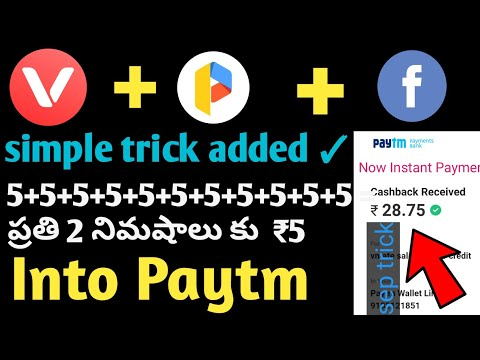 {Expire} VMate Earning App Telugu| Best Trick| Earn Paytm Cash| 2019 September Trick|