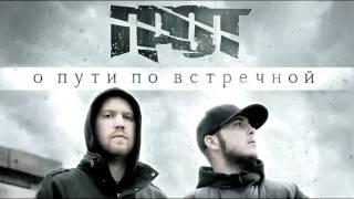 Грот - О Пути По Встречной (весь альбом)