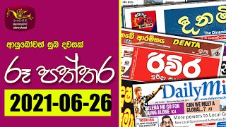 Ayubowan Suba Dawasak   Paththara  2021-06-26 Rupavahini Thumbnail